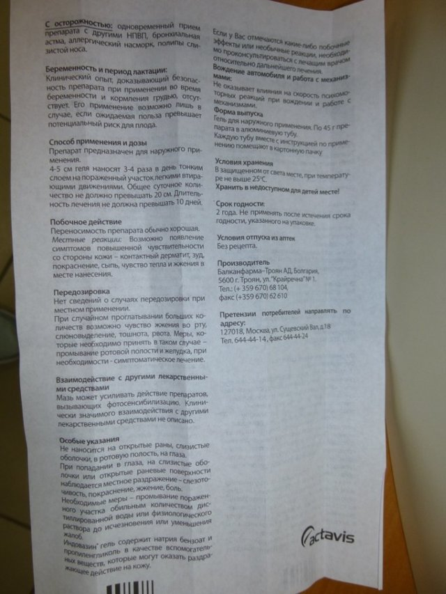 Индовазин - мазь, инструкция по применению, гель, цена, отзывы, аналоги