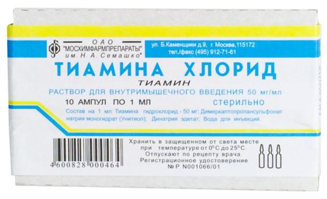 Тиамина Хлорид - инструкция по применению, что это, уколы, витамин, аналоги