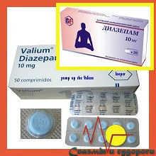 Диазепам - инструкция по применению, цена, отзывы, аналоги, таблетки