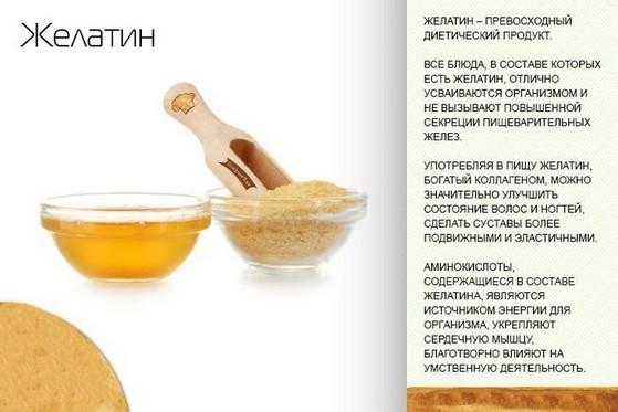 Лечение желатином при остеохондрозе - рецепты