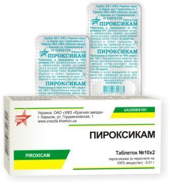 Пироксикам - инструкция по применению, цена, отзывы, аналоги