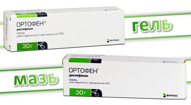Ортофен - инструкция по применению, таблетки, мазь, цена, отзывы, аналоги