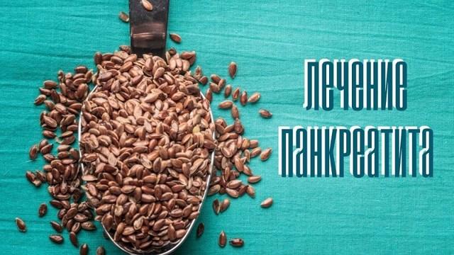 Семя льна при панкреатите: ценность, противопоказания к приему и способы применения, отзывы