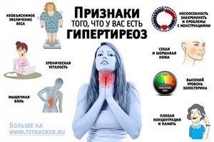 Как похудеть при гипотиреозе щитовидной железы: меню
