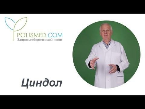 Болтушка Циндол — инструкция по применению, противопоказания