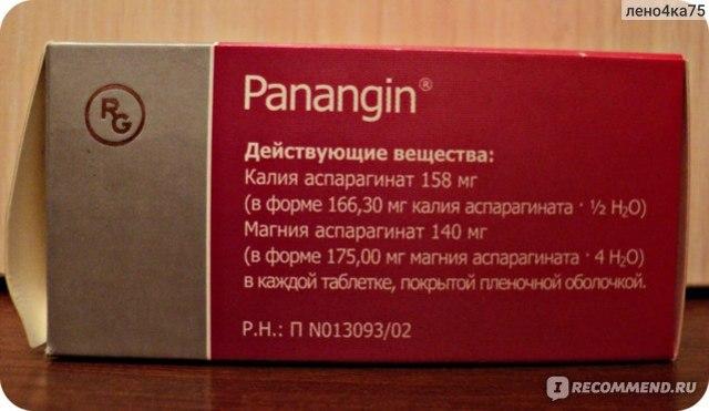ПАНАНГИН и ПАНАНГИН ФОРТЕ: что лучше и в чем разница (отличия составов, отзывы врачей)