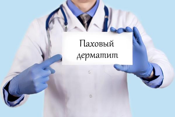 Паховый дерматит у мужчин и женщин: как лечить?