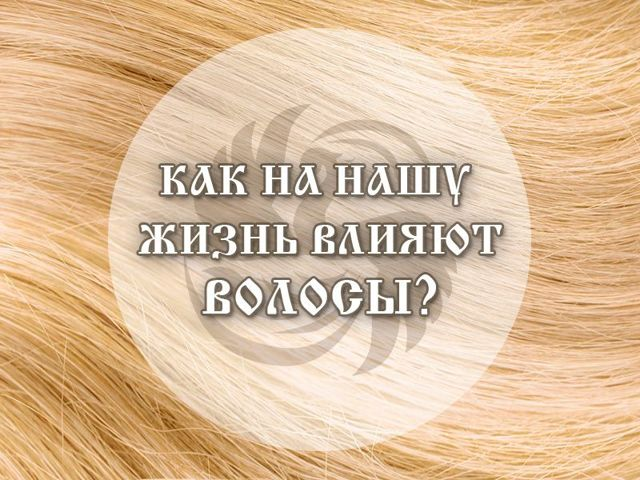 Волосы как отражение нашего здоровья
