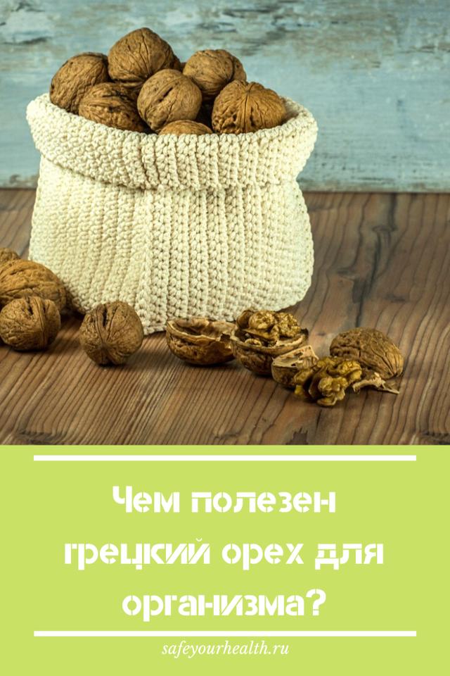 В чем польза и вред грецких орехов