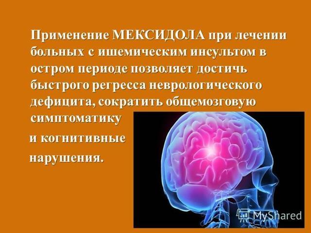 ЦЕРЕКАРД или МЕКСИДОЛ: что лучше и в чем разница (отличия составов, отзывы врачей)