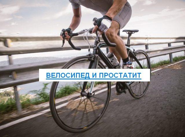 Помогает ли велосипед от простатита приборы для лечения простатита аденомы простаты