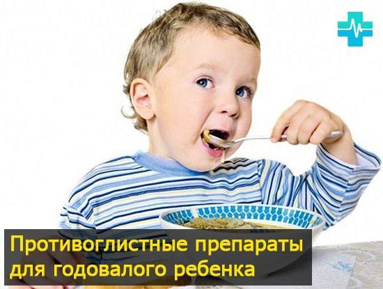 глистов у детей 5 месяцев