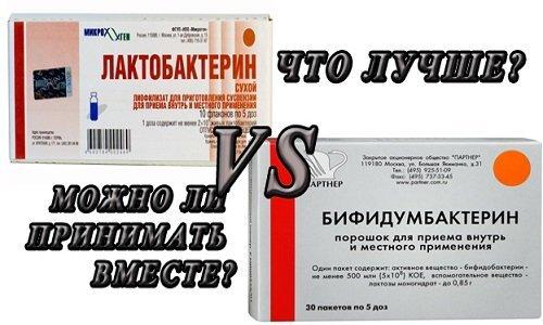 БИФИДУМБАКТЕРИН и ЛАКТОБАКТЕРИН: что лучше и в чем разница (отличие составов, отзывы врачей)