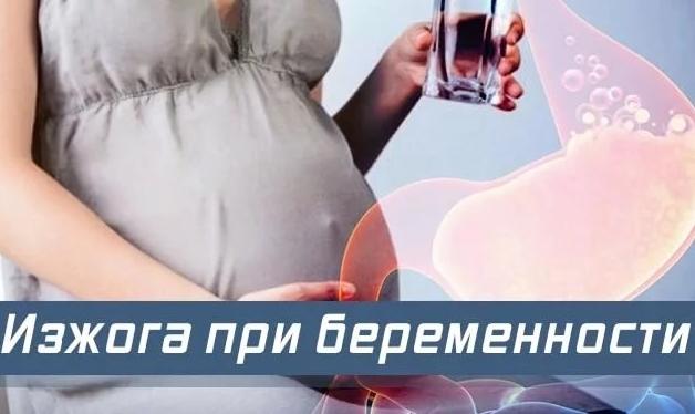 Изжога при беременности: что делать