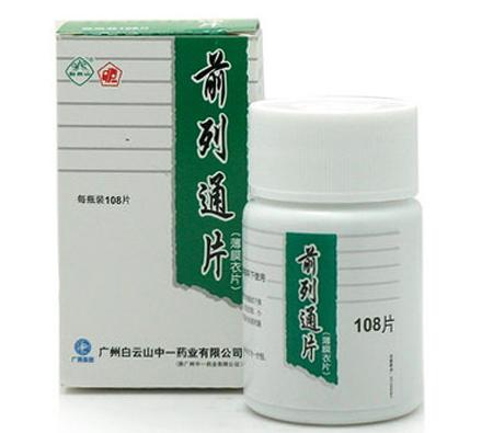 Эффективное китайское лекарство от простатита доксициклин в лечении хронического простатита